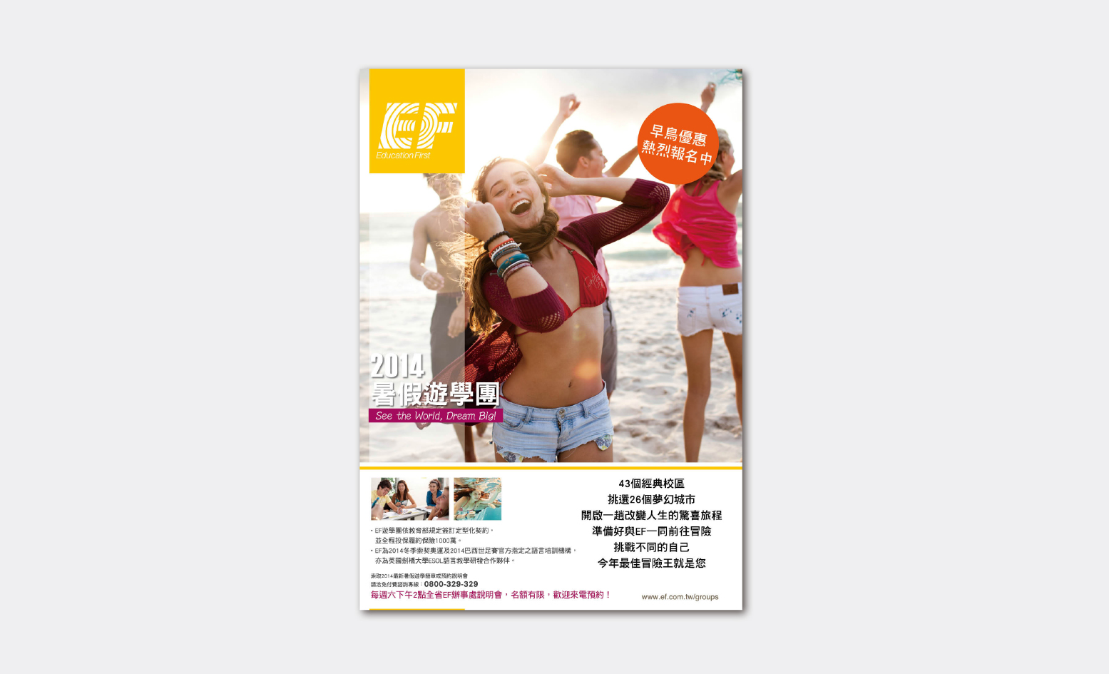 EF國際語言學校